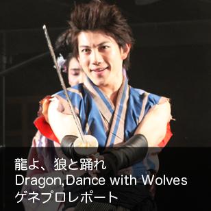 龍よ、狼と踊れ Dragon,Dance with Wolves ゲネプロレポート - 演劇部!「」