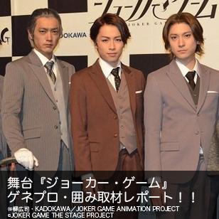 舞台『ジョーカー・ゲーム』ゲネプロ・囲み取材レポート - 演劇部!「」
