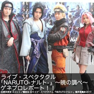 ライブ・スペクタクル「NARUTO-ナルト-」~暁の調べ~ゲネプロレポート!! - 演劇部!「」