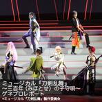 「ミュージカル『刀剣乱舞』 ~三百年(みほとせ)の子守唄~」ゲネプロレポート