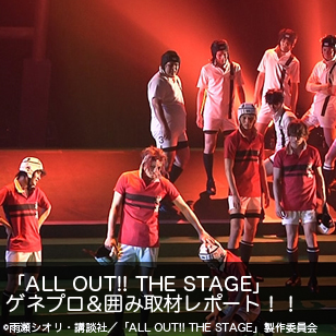 「ALL OUT!! THE STAGE」ゲネプロレポート! - 演劇部!「」