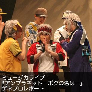 ミュージカライブ『アンプラネット―ボクの名は―』ゲネプロレポート - 演劇部!「」