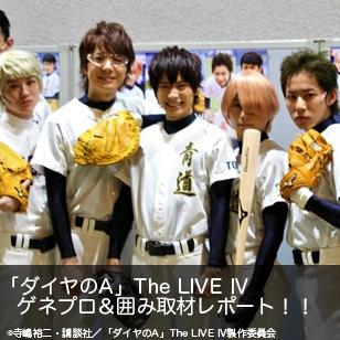 「ダイヤのA」The LIVE Ⅳゲネプロ&囲み取材レポート!! - 演劇部!「」