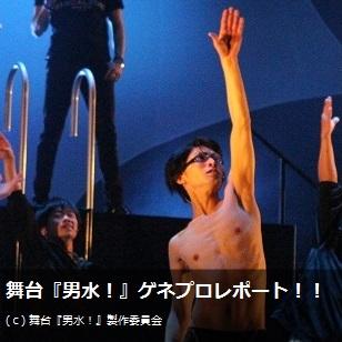 舞台『男水!』ゲネプロレポート! - 演劇部!「」