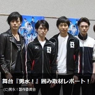 舞台『男水!』囲み取材レポート! - 演劇部!「」