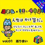 vol.01 巡り会い
