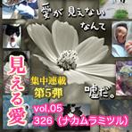 vol.05 見える愛