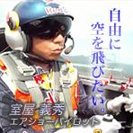 vol.01 「自由に空を飛びたい。」/室屋義秀(エアショーパイロット)