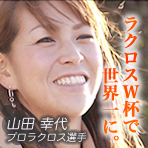 vol.02 「ラクロスW杯で世界一に。」/山田幸代(プロラクロス選手)