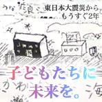 vol.04「子どもたちに未来を。」玉川啓さんと復興推進課の人々(福島県浪江町役場)