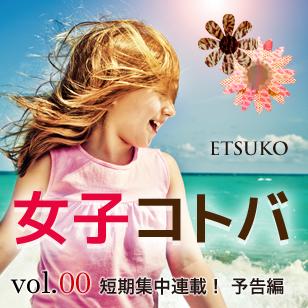 vol.00 女子コトバ 短期集中連載! 予告編 - ETSUKO「女子コトバ」