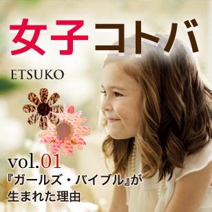 vol.01 「ガールズ・バイブル」が生まれた理由 - ETSUKO「女子コトバ」
