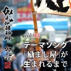 vol.03 テーマソング「励まし屋」が生まれるまで