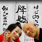 vol.04 はじめての降臨 - 励まし屋「励まし地球行脚」