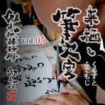 vol.05 来栖と筆文字 - 励まし屋「励まし地球行脚」