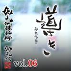 vol.06 導き