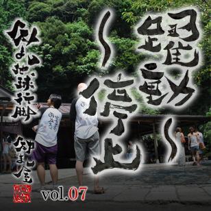 vol.07 躍動~停止 - 励まし屋「励まし地球行脚」