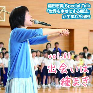vol.01 出会いは種まき - 藤田恵美「「世界を幸せにする魔法」が生まれた秘密」