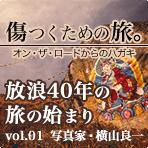 vol.01 放浪40年の旅の始まり