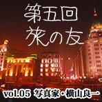 vol.05 旅の友(前編)